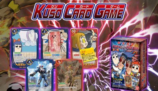 ぜったいクソゲー!?ポプテピピックのカードゲーム2018年8月発売!