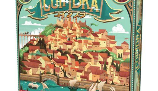 大航海時代のポルトガルがテーマのダイスドラフトゲーム『コインブラ』日本語版発売決定!