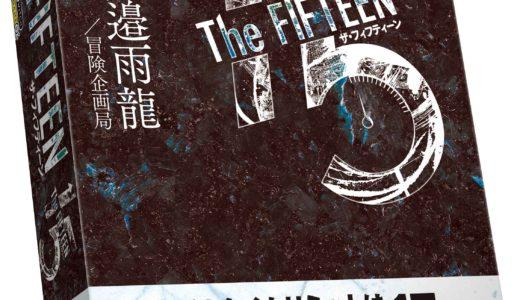 極限状態から始まる脱出系TRPG『The Fifteen』8/30発売!