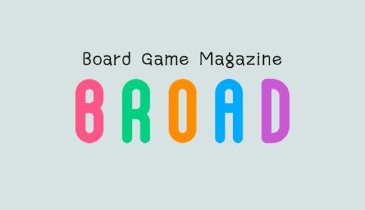 朝の情報番組ZIPの特集「おうちでアナログゲーム」で紹介された3つのボードゲーム!