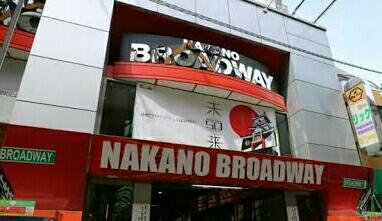 【8月25日(土)〜26日(日)】中野ブロードウェイ ボードゲームフリーマーケット開催!