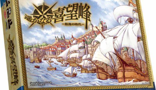 七つの海を巡る航海ゲーム!『遥かなる喜望峰 -航海の時代-』9月13日発売!!!