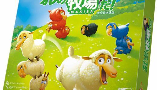 自分のヒツジで埋め尽くせ!「それはオレの牧場だ!完全日本語版」9月6日発売