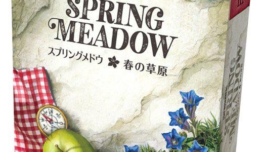 ウヴェ・ローゼンベルク作「スプリングメドウ・春の草原」日本語版9月発売