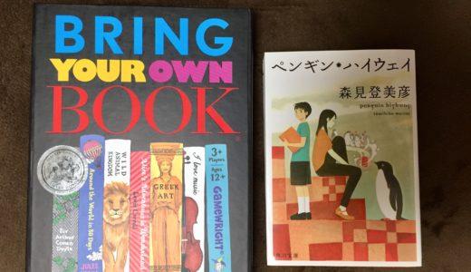 必要なのは本の知識!?オススメの本を語り合えるボードゲーム「Bring Your Own Book」