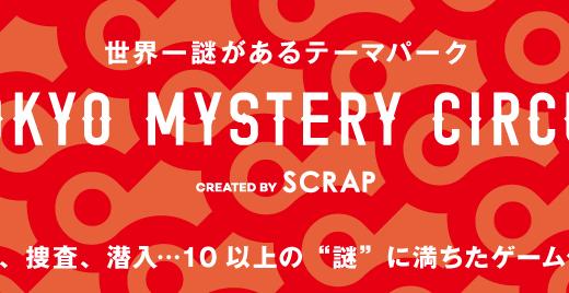 謎解きテーマパーク「東京ミステリーサーカス」にてボドゲ取り扱い開始!