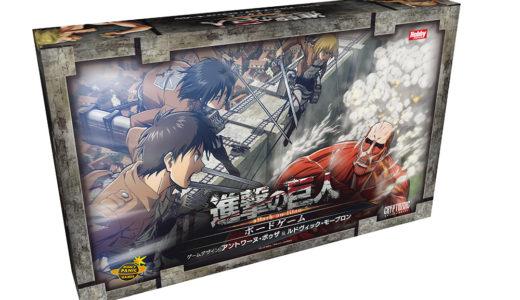 巨人を駆逐せよ!進撃の巨人ボードゲーム日本語版 9月上旬発売