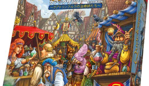 最高の薬を完成させる袋引きゲーム!『クアックサルバー 日本語版』9月20日発売!!!