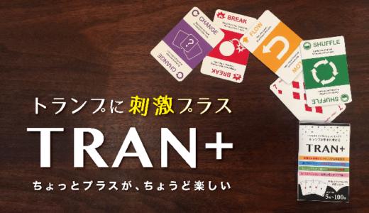 トランプに4種類の拡張カードを追加!『トランプラス』出資募集中!!