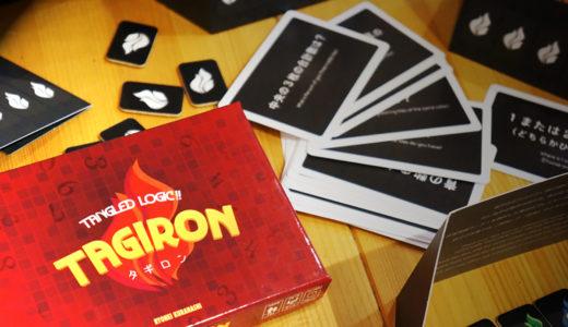 数字当て推理ゲーム「タギロン」が、よりポップなデザインに生まれ変わり、幻冬舎から発売決定!