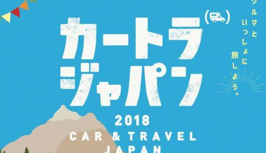 「カートラジャパン」にJELLY JELLY CAFE出店いたします!
