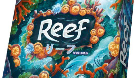 サンゴ礁を作るパズルゲーム!『リーフ 日本語版』10月25日発売!!