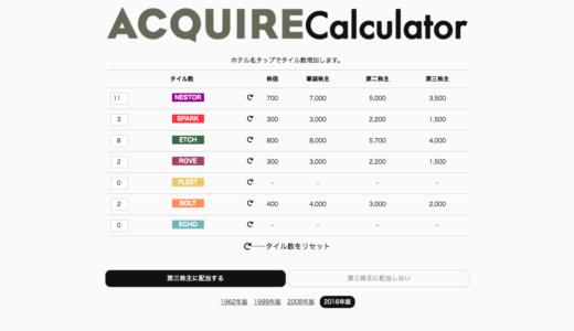 PC・スマホで使える超シンプルなアクワイアの計算アプリを作成しました!