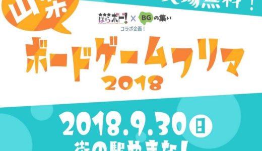 9月30日山梨ボードゲームフリマ開催!出店者の方のTwitter情報まとめ