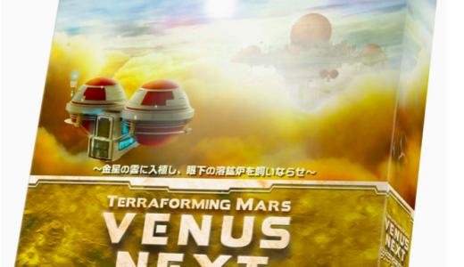 「テラフォーミングマーズ」拡張2種日本語版発売!