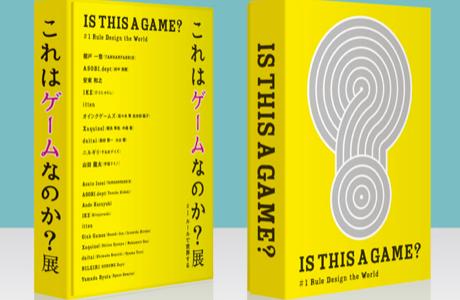 あの教室での思考をもう一度。「これはゲームなのか?展」展覧会図録 9月上旬まで予約受付中