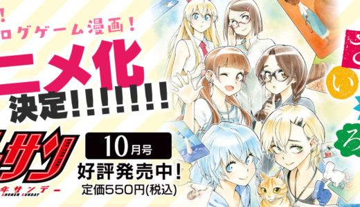 ボードゲーム漫画『放課後さいころ倶楽部』アニメ化決定!!