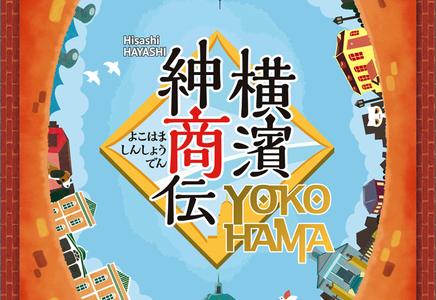 明治の横浜が舞台の人気ゲーマーズゲーム!『横濱紳商伝』再販決定!!