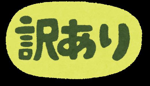 すごろくやが『3店合同:ボードゲーム中古・ワケあり品セール2018』を発表!9月29日開催!!