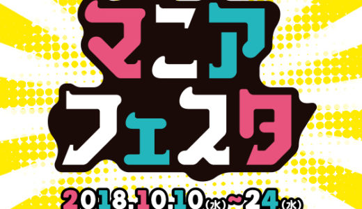 極上特殊マニアが集うイベント「マニアフェスタ」が東急ハンズ新宿店にて開催中!「ボードゲームマニア」co-en、JELLYJELLYCAFE出店!