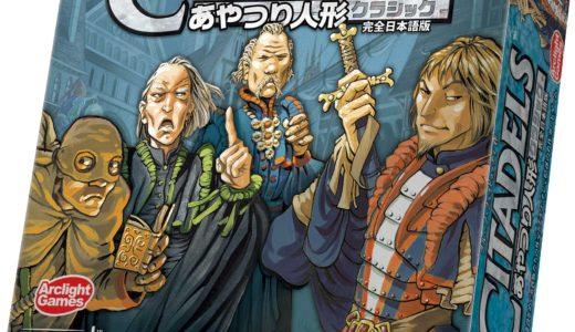 名作カードゲームが旧版アートと共に新発売!『あやつり人形クラシック 完全日本語版』11月22日発売決定!