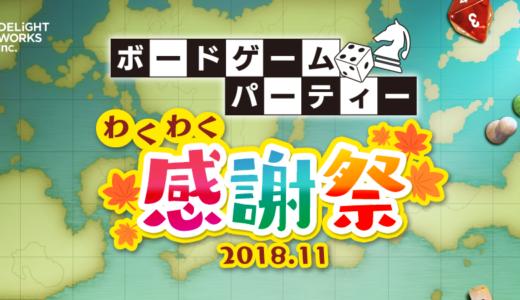 """第5回DELiGHTWORKS ボードゲームパーティー11月9日(金)開催!今回のテーマは""""感謝祭""""!"""