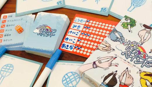 9月28日発売「みんなでぽんこつペイント」がもっと面白くなるPRカード配布キャンペーン開始!