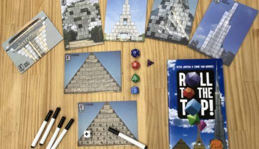 世界のボードゲーム通販JELLYにてオランダの最新紙ペンゲーム「ロール・トゥ・ザ・トップ!」数量限定販売開始!