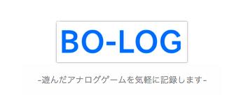 あれいつ誰と遊んだっけ?をなくすボードゲームログ管理サイト、BO-LOG