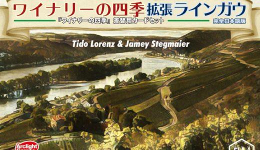 アークライトからワイナリーの四季 拡張ラインガウ 完全日本語版11/15発売!