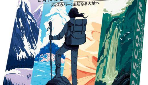 ゲーム本体ごとにコンポーネントが異なるアドベンチャー探索ゲーム『ディスカバー:未知なる大地へ 完全日本語版』12月20日発売!