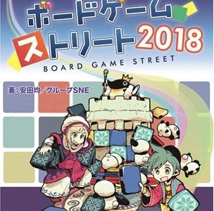 これさえ読めば最新のボードゲーム事情がわかるかも「ボードゲームストリート2018」11月9日発売!