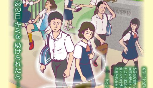 朗読劇『文絵のために』クラウドファンディング12/28迄!