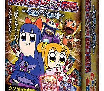 あのTCG風クソゲーが帰ってくる!『ポプテピピック クソカードゲーム』第2弾発売決定!!