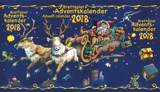 【ボードゲームアドベントカレンダー2018】今年は4つのボードゲーム関連カレンダーがスタート!!