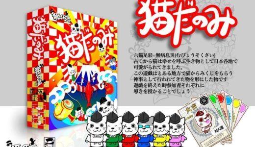 猫の神様のカードを取りあうアクションカードゲーム『猫だのみ』クラウドファンディング開始!募集は、12月25日まで!!