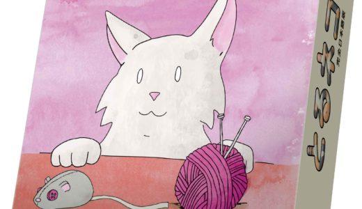 猫好きのための猫カードゲーム!『とるネコ 完全日本語版』2月21日発売!!