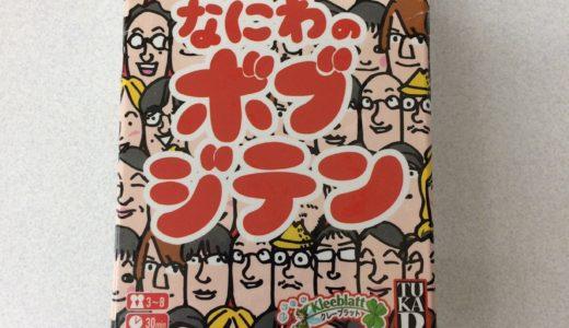 大阪のみのご当地限定版!『なにわのボブジテン』2月8日発売!!