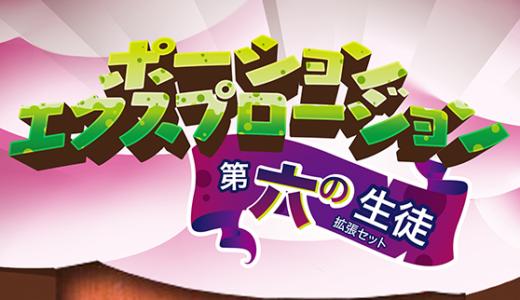 プラスチック製排出器と万能材料マンドラゴラが追加!『ポーション・エクスプロージョン:第六の生徒 日本語版』2月中旬発売!!