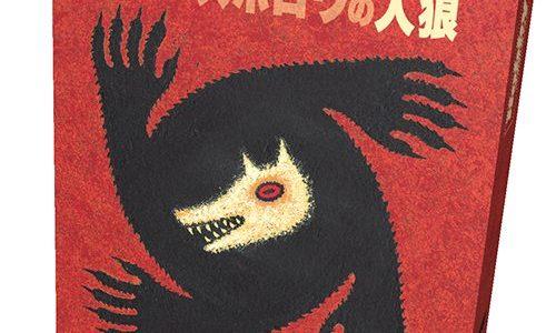 手に汗握る人狼ゲームの名作 !「ミラーズホロウの人狼 日本語版」1月中旬発売!!
