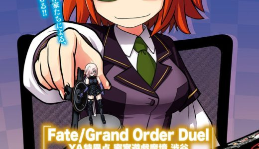 「Fate/Grand Order Duel -collection figure-」の対戦漫画「Fate/Grand Order Duel YA特異点 密室遊戯魔境 渋谷 渋谷決闘事件」ヤングエース3月号より連載開始!