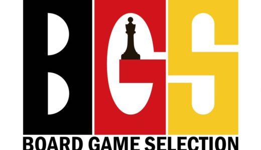 ゲームマーケットの新作ゲームコンペディション「BOARD GAME SELECTION」開催!エントリー〆切は1月20日迄!!
