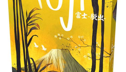 富士山の大噴火による溶岩流から逃げ切ることを目指す協力ゲーム!『富士-脱出- 日本語版』1月下旬発売!!