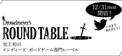 インディーズボードゲーム専門ショップ「ドロッセルマイヤーズ ラウンドテーブル」閉店