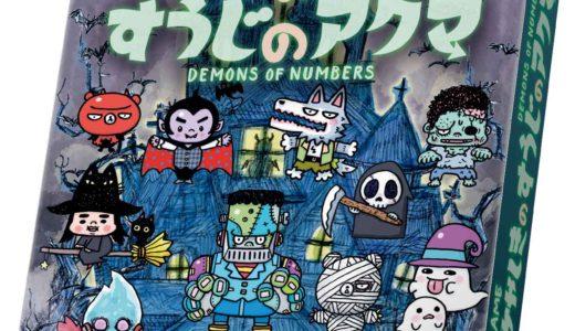 人気協力カードゲーム『ザ・ゲーム』がイラストレーター・326とコラボレーション!『 THE GAME オバケやしきのすうじのアクマ』3月28日発売!