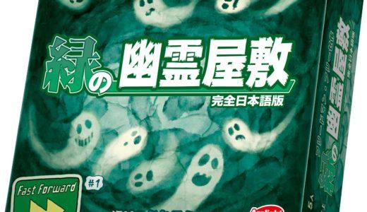 ルールブックのない幽霊マネジメントカードゲーム!『緑の幽霊屋敷 完全日本語版』3月21日発売!!