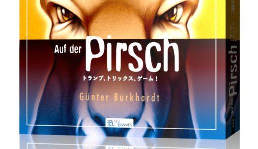 『トランプ、トリックス、ゲーム!日本語版』ゲームマーケット2019大阪で先行販売決定!