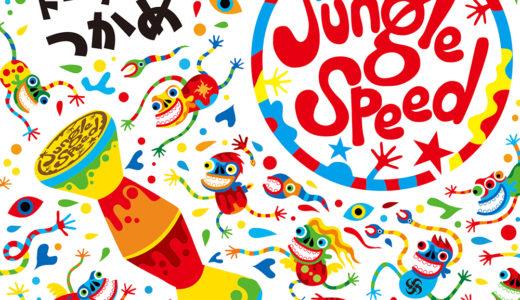 フランスで300万個以上を売り上げた大ヒットパーティゲーム『ジャングルスピード(2019年版)』3月中旬発売!!
