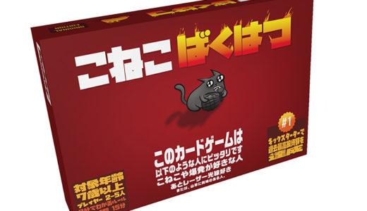 Kickstarterで約 900 万ドルの出資額を集めた伝説のロシアンルーレットカードゲーム!『こねこばくはつ 日本語版』2月中旬発売!!