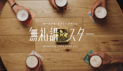 1分で完売のコミュニケーションゲーム!『無礼講ースター』3月16日発売決定!!